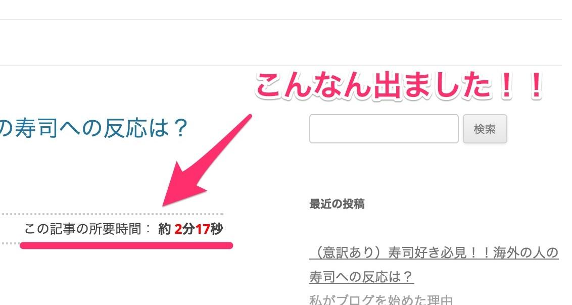 今週のまとめ〜祝ブログスタート〜WordPressカスタマイズまで