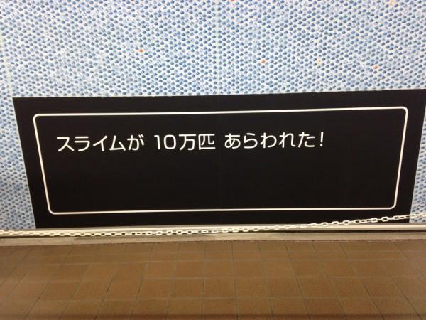 新宿にスライムが10万匹現れた件→無事プチプチされました!