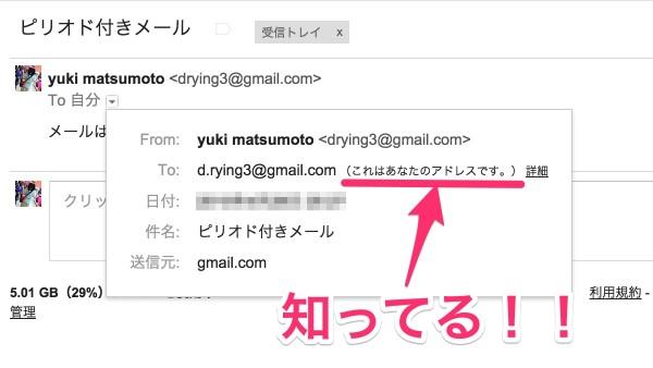 作り方 メール アドレス