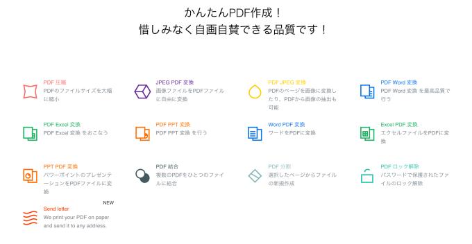 PDFをかんたんに圧縮、変換、結合出来るWebサービス「smallpdf」がすごい!