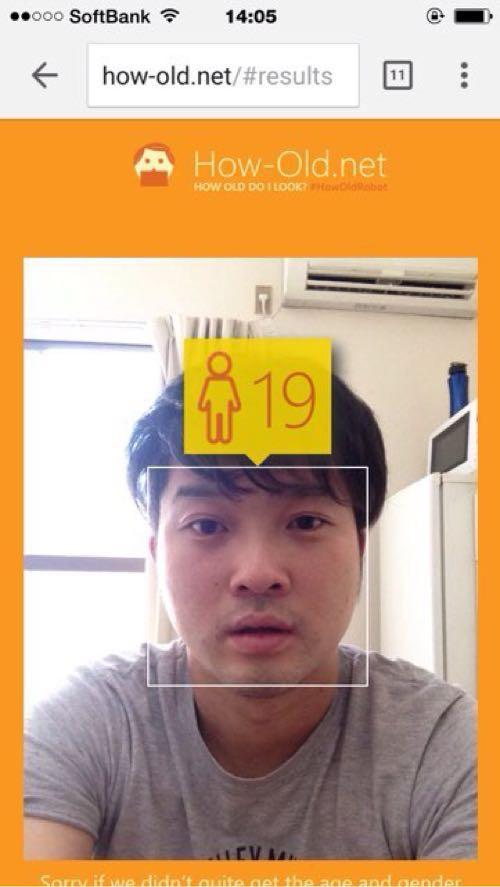 話題の「How-old.net」で10歳以上若返りました!