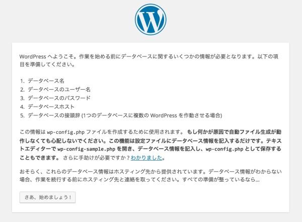 wordpressインストール1