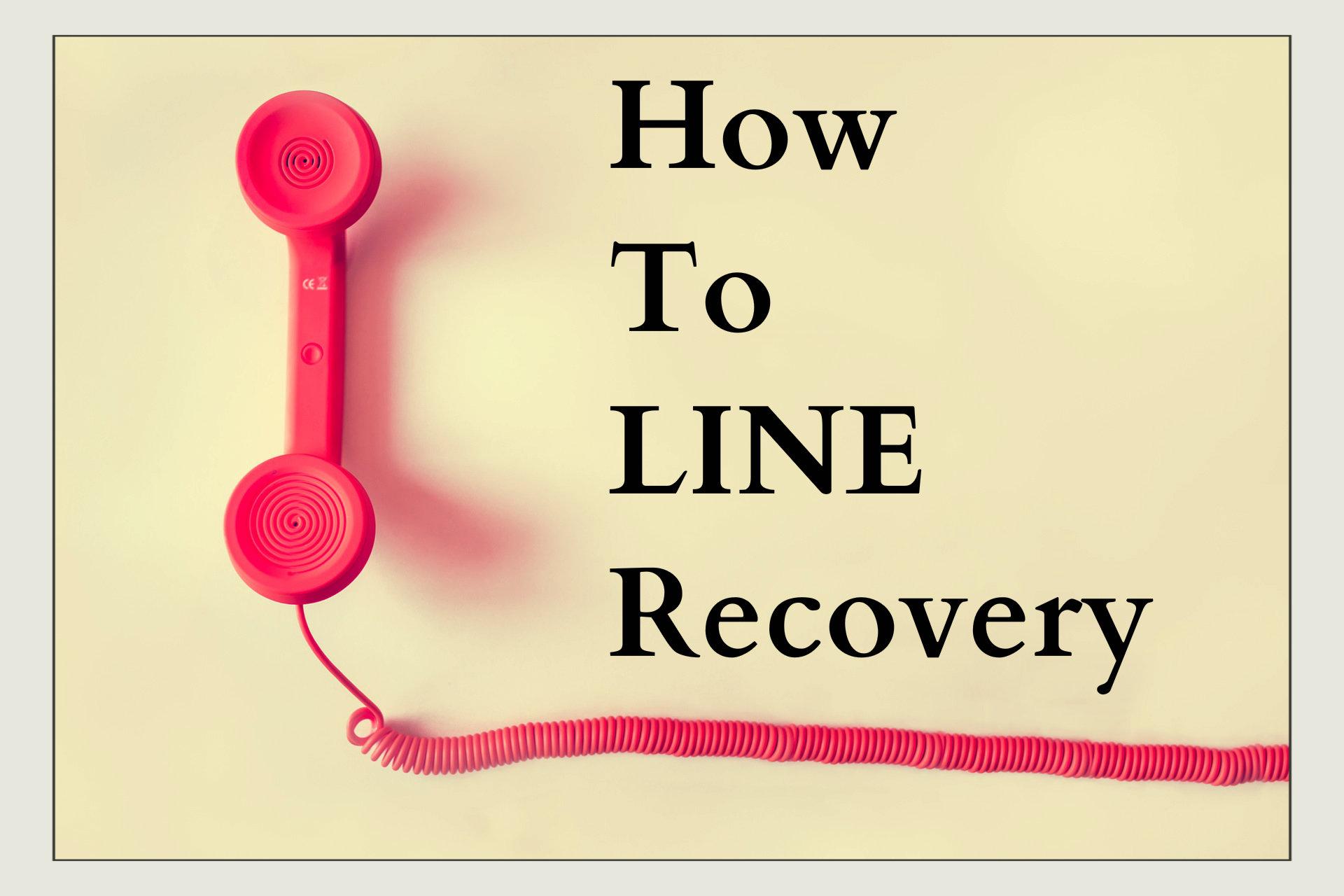 LINEのアカウント引き継ぎや機種変更でエラーが出た時に必ず試してほしいこと