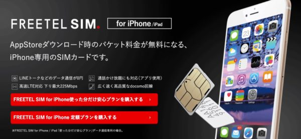 FREETEL SIM for iPhone|料金・プラン|FREETEL(フリーテル)
