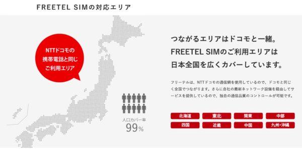 FREETEL SIMの通信可能エリア|FREETEL(フリーテル)