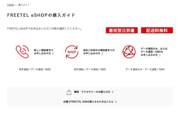 FREETEL eSHOPの購入ガイド|高速通信SIMカード/SIMフリー端末はFREETEL(フリーテル)