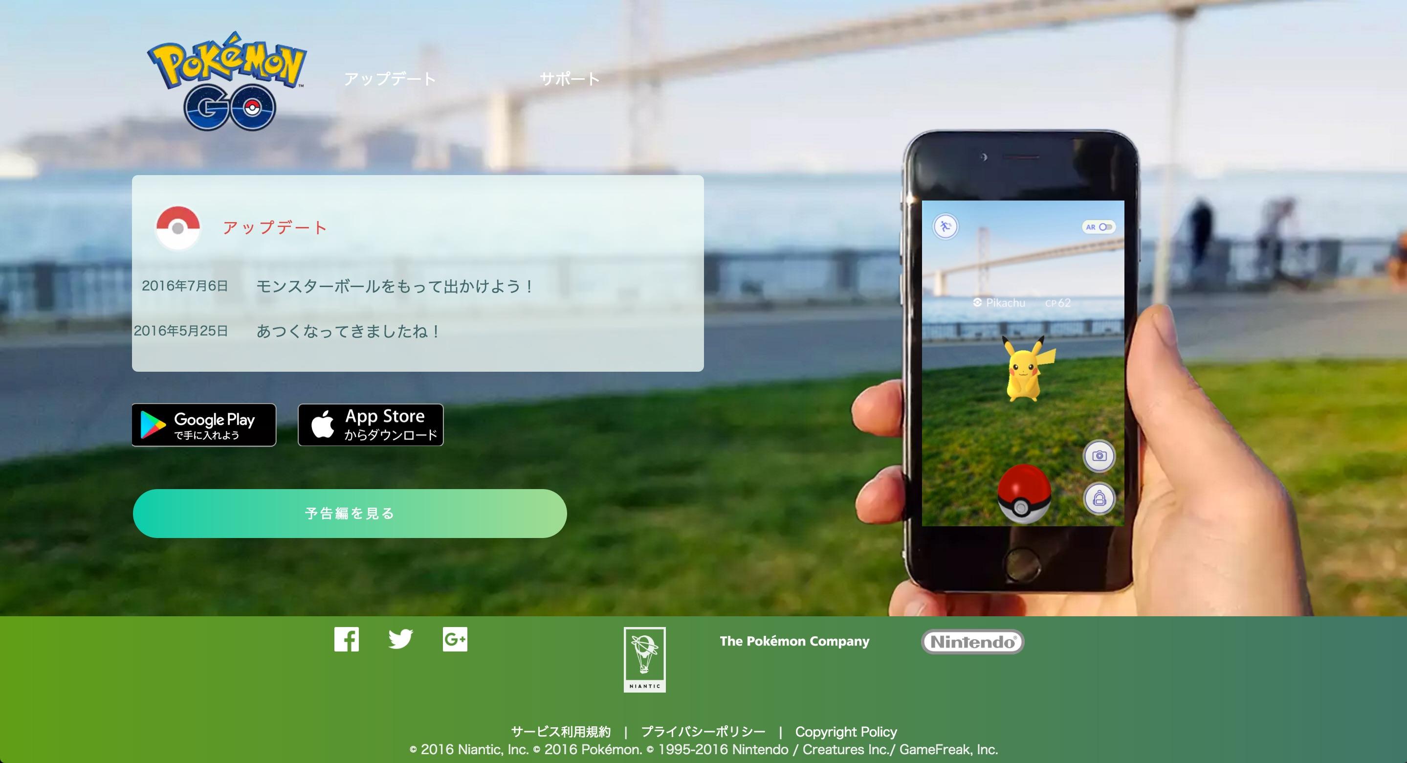 ポケモンGOはいつから!?リリースされたら通知がくる「Is Pokemon Go Available Yet? 」
