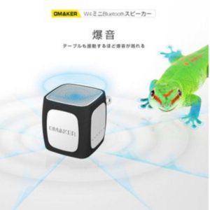 Omaker W4商品ページより