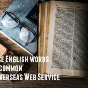 (随時更新)これどういう意味?受験とは一切関係ない海外Webサービスでよく見る英単語やフレーズ