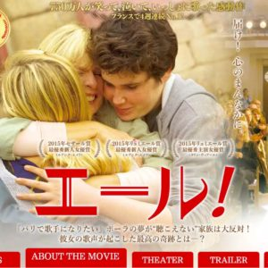 家族の絆を再確認!笑いたい、泣きたい時にオススメな映画「エール!」