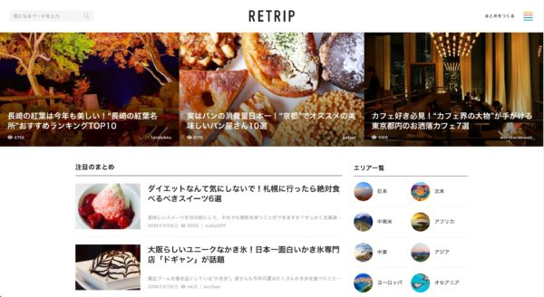 RETRIPのスクリーンショット