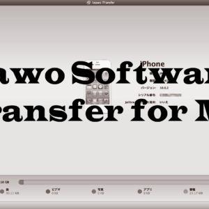 iTunesより手軽にiPhoneのバックアップが取れる「iTransfer for Mac」特別クーポンあり!【PR】