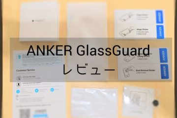 ANKER液晶保護フィルム